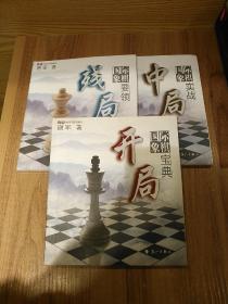 谢军教你下国际象棋系列:国际象棋开局宝典、国际象棋残局要领、国际象棋中局实战(三本合售)