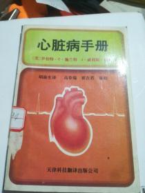 心脏病手册
