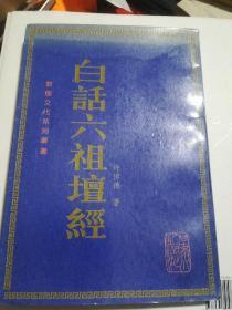 白话六祖坛经