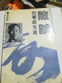 陈诚的军政生涯