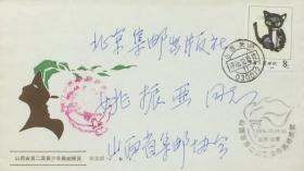 山西省第二届青少年集邮展览纪念封(寄《集邮》杂志姚振亚)