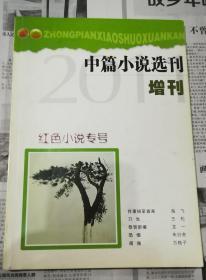 《中篇小说选刊》2011年增刊红色小说专号(增刊总第31期)