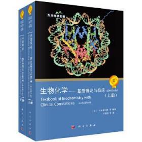 生物化学:基础理论与临床(原书第6版)