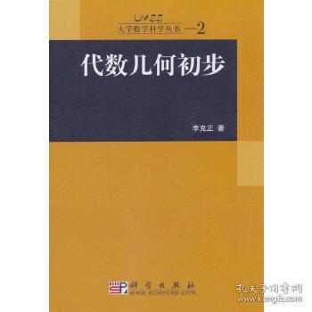 代数几何初步:大学数学科学丛书2