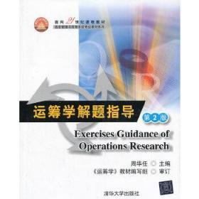 运筹学解题指导(第2版)(面向21世纪课程教材(信息管理与信息