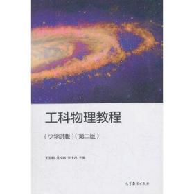 工科物理教程(少学时版)(第二版)