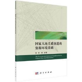 国家人地关系演进的资源环境基础