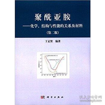 聚酰亚胺:化学、结构与性能的关系及材料(第2版)