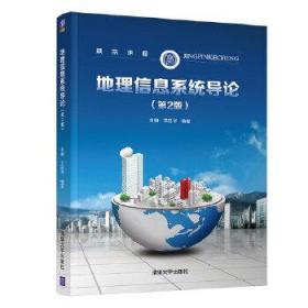 地理信息系统导论(第2版)
