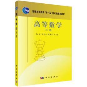高等数学(下册)含光盘