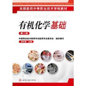 全国医药中等职业技术学校教材:有机化学基础(第2版)