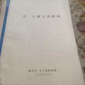 五七战士诗歌选(油印本)