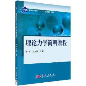 """理论力学简明教程/普通高等教育""""十一五""""国家级规划教材"""
