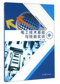 电工技术基础与技能实训(附光盘第2版)