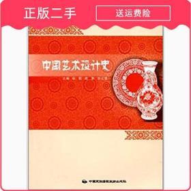 发货快中国艺术设计史耿聪赵鹏李云慧中国民族摄影艺术出版社9787