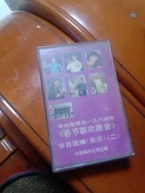 磁带:中央电视台1984年《春节联欢晚会》节目选编实况(二)(歌名看图片)