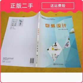 二手发货快包装设计傅小芳黑龙江美术出版社9787531885498