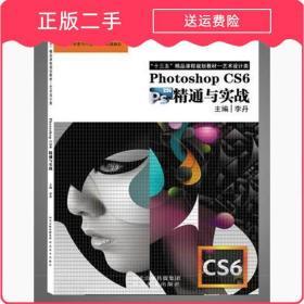 发货快PhotoshopCS6精通与实战李丹河北美术出版社9787531066286