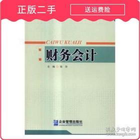 二手发货快财务会计张玲企业管理出版社9787516412206