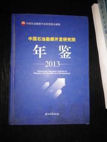 中国石油勘探开发研究院年鉴 2013