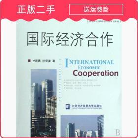 """普通高等教育""""十一五""""国家级规划教材·高等院校国际经贸专业规划教材:国际经济合作"""