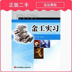二手发货快金工实习京玉海北京航空航天大学出版社9787512402553