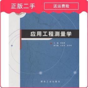 发货快应用工程测量学胡振琪胡振琪煤炭工业出版社9787502032333