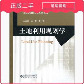 发货快土地利用规划学王万茂王群北京师范大学出版社978730310810