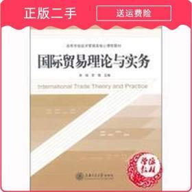 发货快国际贸易理论与实务洪旭苏峰上海交通大学出版社9787313081