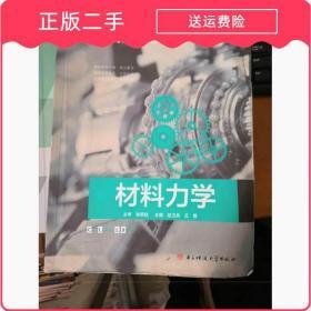 二手发货快材料力学张明柱高等教育出版社9787564736026