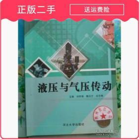 二手发货快液压与气压传动刘怀海河北大学出版社9787566611536