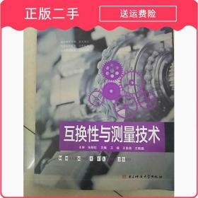 发货快互换性与测量技术王俊昌电子科技大学出版社9787564735883