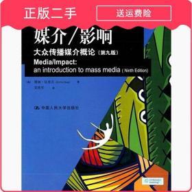 媒介/影响:大众传播媒介概论(第9版)