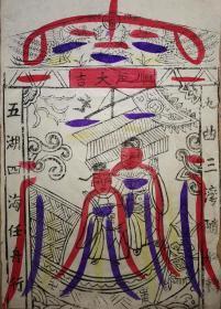 稀见南通工艺美术研究所藏品*七八十年代南通木版年画版画*顺风大吉