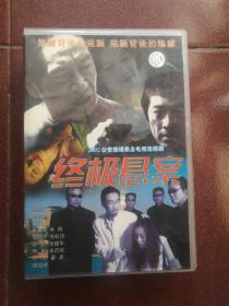 连续剧-终极悬案(20碟装,VCD)