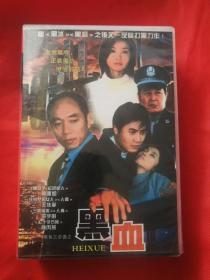 连续剧-黑血(20碟装,VCD)