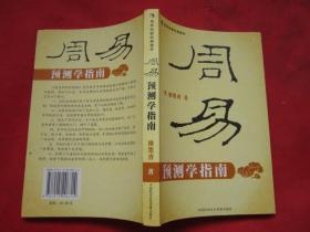 《周易预测学指南》原装正版(2011年1版1印) 全新 现货