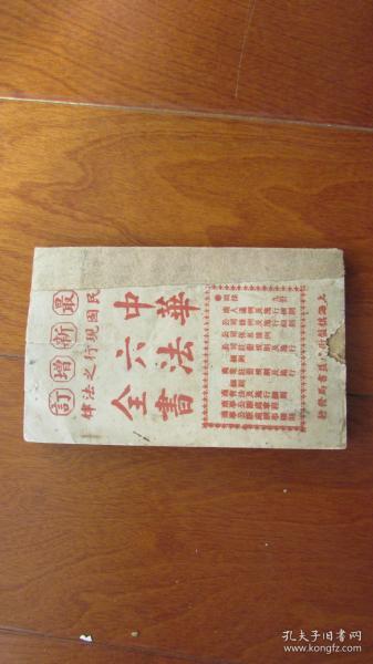 中华六法全书-商法