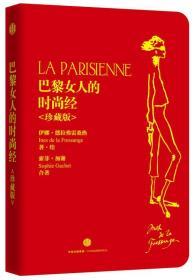 巴黎女人的时尚经 /伊娜·德拉弗雷桑热、索菲·加谢