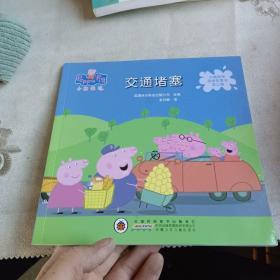 小猪佩奇动画故事书(第3辑)