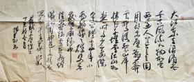 魏传义书法104+45cm画心