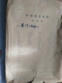 老乐谱 (音乐手稿,手稿复印本)  中国爱乐乐团演出乐谱   钢琴协奏曲    黄河  分谱一套。
