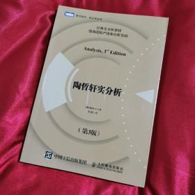 陶哲轩实分析(第3版)全新正版现货