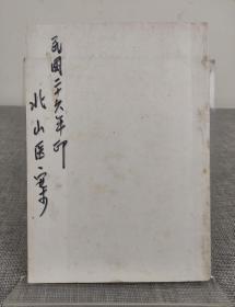 《北山医案》日本汉方医学名家 北山友松遗著、代表作,世界书局出版