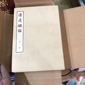 读通鉴论大字本 8本(缺6.7)合售