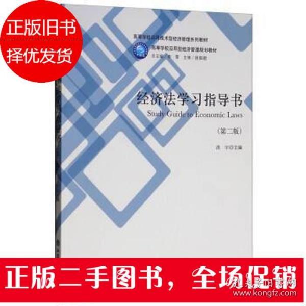 经济法学习指导书(第二版)