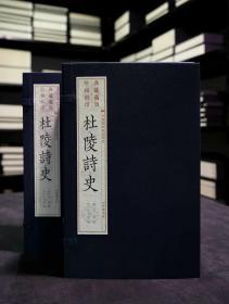 杜陵诗史(雕版刷印 16开线装 全二函十二册)