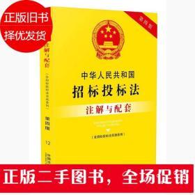 中华人民共和国招标投标法(含招标投标法实施条例)注解与配套(第四版)