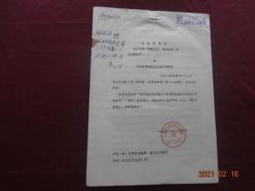 [历史资料] 大通县革命委员会生产指挥部 (72)大革生字第054号