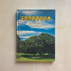 深圳特区古树名木